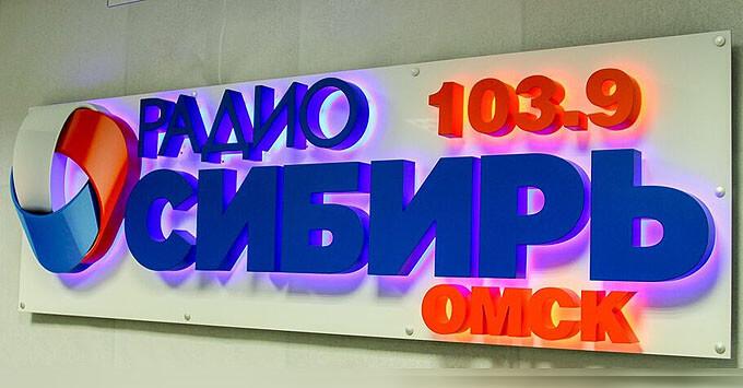 Лучшие омские предприниматели расскажут о себе в эфире «Радио Сибирь» - Новости радио OnAir.ru