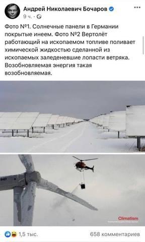Погодные катаклизмы зимы 2021-го
