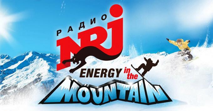 ENERGY in the Mountain теперь в Ярославле - Новости радио OnAir.ru