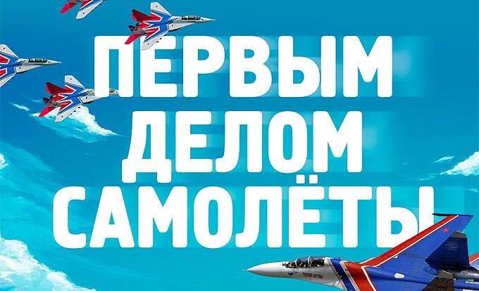 НАШЕ Радио дарит поездку на легендарную авиабазу «Кубинка»
