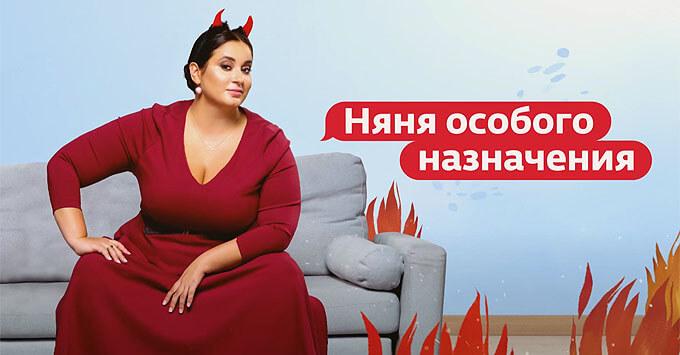 «Няня особого назначения» – премьера на «Ю»! Партнер программы – Детское радио
