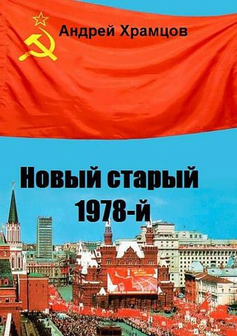 Храмцов Андрей - Цикл «Новый старый 1978-й. » 10 книг