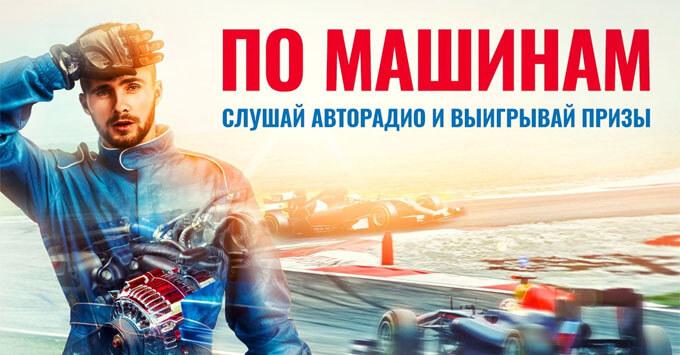 «Авторадио – Новосибирск» командует: «По машинам»