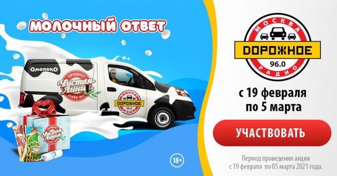 «Молочный ответ» в эфире «Дорожного радио» - Новости радио OnAir.ru