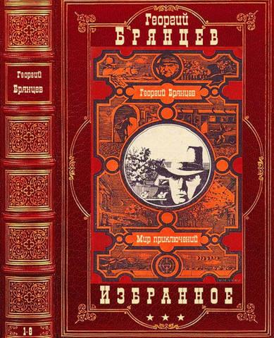 Брянцев Георгий. Избранное. Книги 1-8