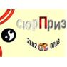 сюрПриз (праздничные покатушки турнира Дружба народов на Клавогонках.Ру) кнопка 137x98 _210220