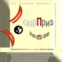 ДН ДМЖ картинка в профиль Сюрприз 400x400 _210220
