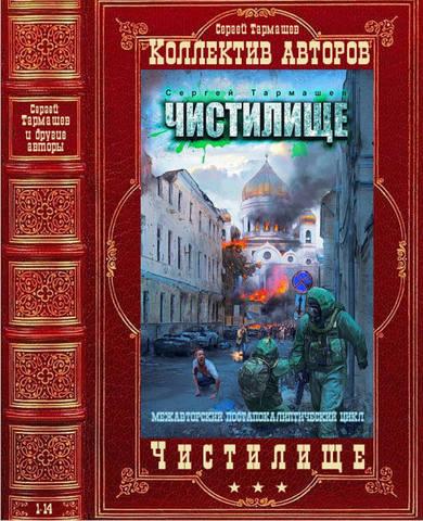 "Межавторский цикл ""Чистилище"" Романы 1-14"