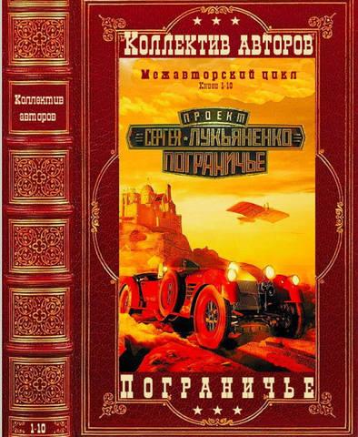 """Межавторский цикл """"Пограничье"""". Компиляция. Книги 1-10"""