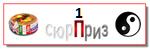 СЮРПРИЗ-1 КНОПОЧКА МАЛЕНЬКАЯ 150x49 _210222