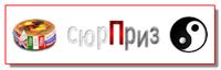 СЮРПРИЗ-2 КНОПОЧКА МАЛЕНЬКАЯ 150x49 _210222