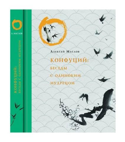 Обложка книги Маслов А. А. - Конфуций. Беседы с одиноким мудрецом [2020, PDF, RUS]