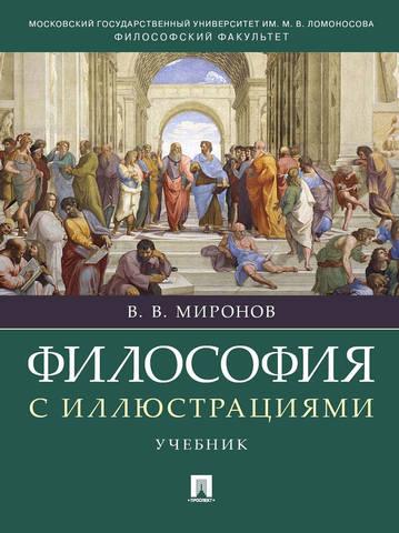 Обложка книги Миронов В. В. - Философия с иллюстрациями: учебник [2020, PDF, RUS]