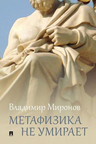 Обложка книги Миронов В. В. - Метафизика не умирает: избранные статьи, выступления и интервью [2020, PDF, RUS]