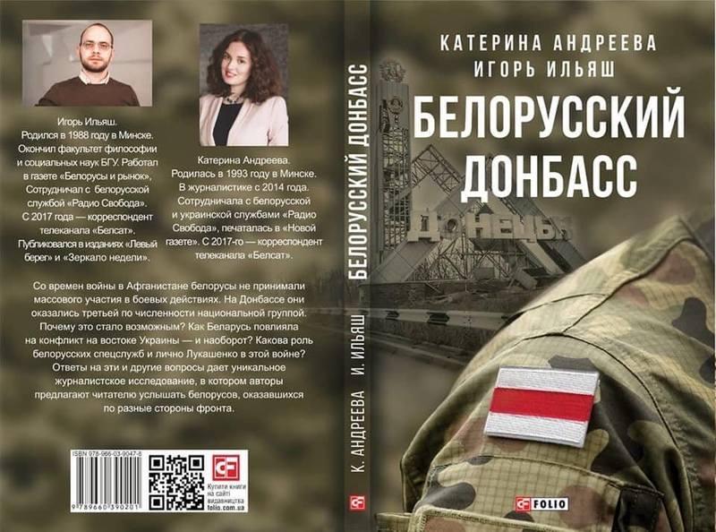 Книга «Белорусский Донбасс», официально (!) презентованная посольством Украины в Минске