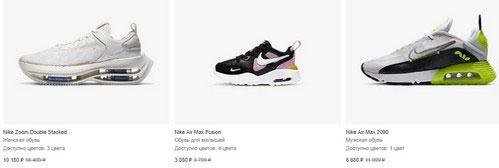 Промокод Nike. Старт сезонной распродажи. Скидки до 30%