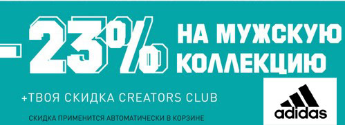 Промокод adidas. Дополнительно -23% на мужскую коллекцию + скидка Creators Club