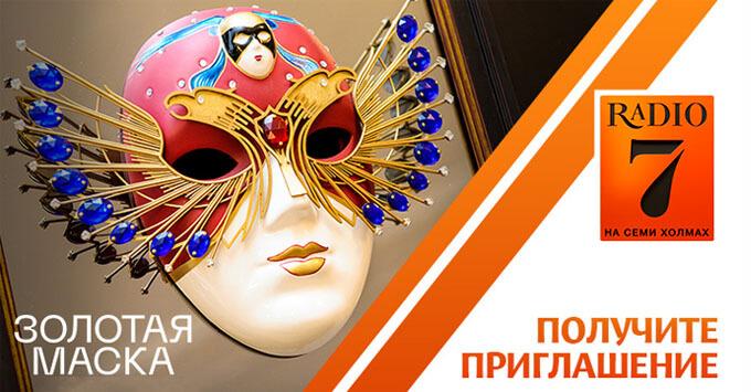«Радио 7 на семи холмах» приглашает на фестиваль «Золотая Маска» - Новости радио OnAir.ru