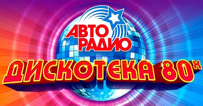 Накануне 8 марта МУЗ-ТВ покажет «Дискотеку 80-х» - Новости радио OnAir.ru
