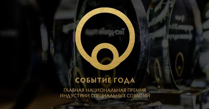 Big Love Show 2020 – финалист национальной премии «Событие года» - Новости радио OnAir.ru