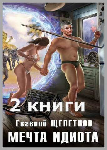 Щепетнов Евгений - Мечта идиота. 2 книги