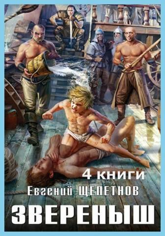 Щепетнов Евгений - Зверёныш. 4 книги