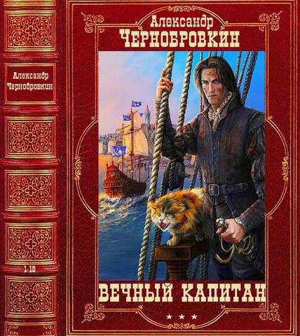 """Цикл """"Вечный капитан"""". Компиляция"""". Романы 1-19"""