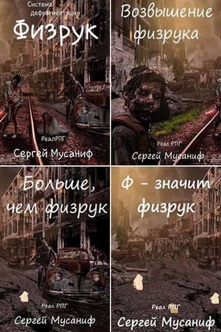 Мусаниф Сергей - «Система дефрагментации» 6 книг