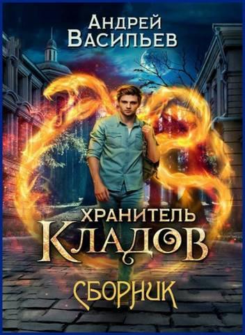 Васильев Андрей - Хранитель кладов. 2 книги