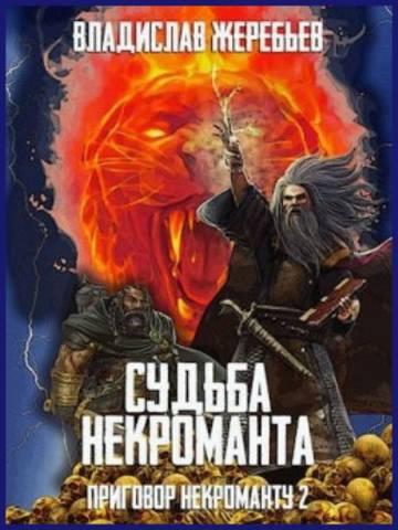 Жеребьёв Владислав - Приговор Мага. Судьба некроманта
