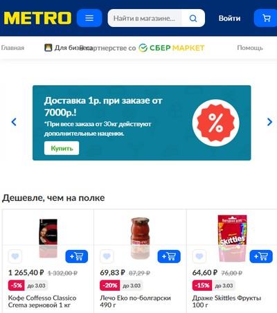 Промокод Metro. Эксклюзив!!! Скидка 15% и 400 руб.