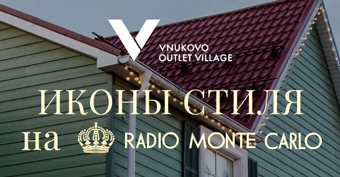 На шоппинг вместе с радио Monte Carlo - Новости радио OnAir.ru
