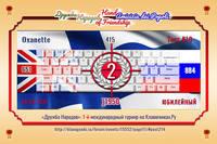 ДН10 2 Oxanette 651 415 884 СУММА1950