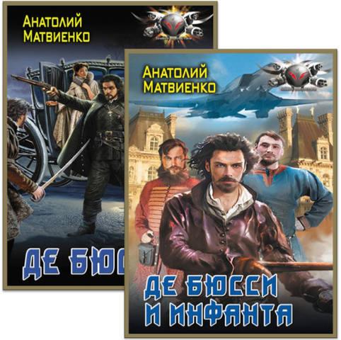 Матвиенко Анатолий - Граф де Бюсси. 2 книги
