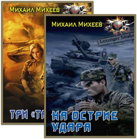 Михеев Михаил - Время большой игры. 2 книги