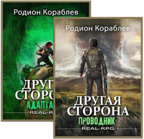 Кораблев Родион - «Другая Сторона» 2 книги