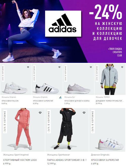 Промокод adidas. Дополнительно -24% на женскую коллекцию + скидка Creators Club