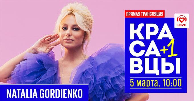 Участница «Евровидения» встретит утро с Красавцами Love Radio - Новости радио OnAir.ru