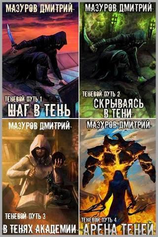 Мазуров Дмитрий - «Теневой путь» 6 книг
