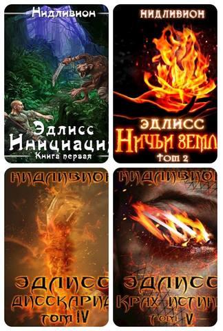 "Нидливион - Цикл ""Эдлисс"" 5 книг"