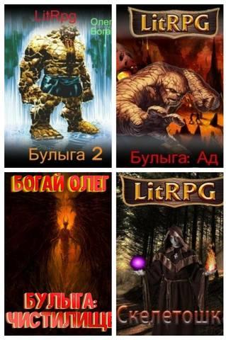 Богай Олег - Сборник 5 книг