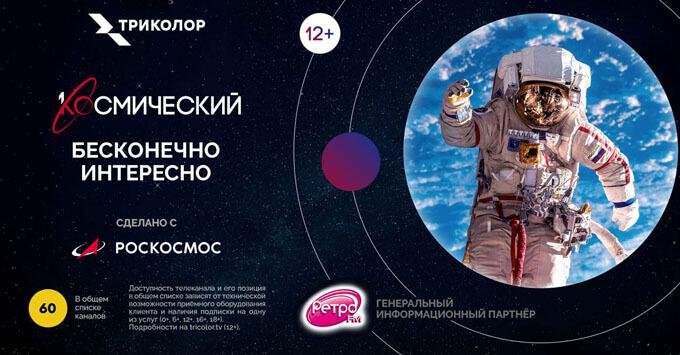 Первый телеканал о космосе начал вещание при поддержке «Ретро FM» - Новости радио OnAir.ru