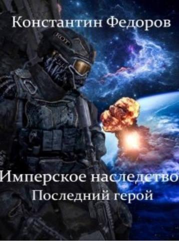 Федоров Константин - Имперское наследство. Последний герой
