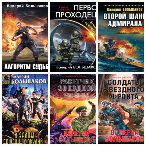 Большаков Валерий - Сборник произведений 46 книг
