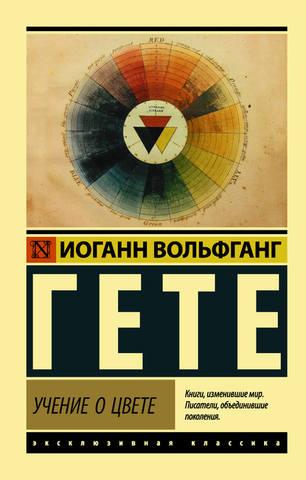 Обложка книги Эксклюзивная классика (АСТ) - Гёте И. В., фон - Учение о цвете [2021, PDF/EPUB/FB2/RTF, RUS]