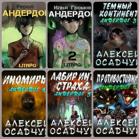 """Осадчук Алексей - Цикл """"Андердог"""" 6 книг"""