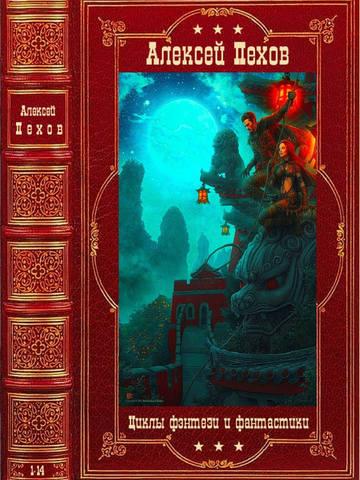 Циклы фэнтези и фантастики. Компиляция. Романы 1-14