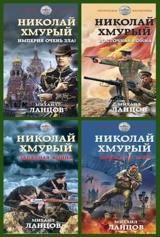 Ланцов Михаил - Николай Хмурый 4 книги