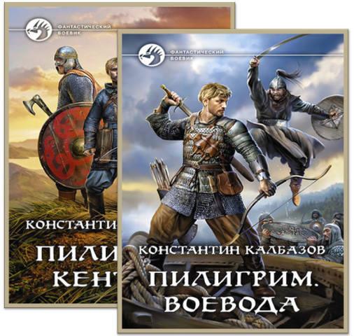 Калбазов Константин - Пилигрим 2 книги