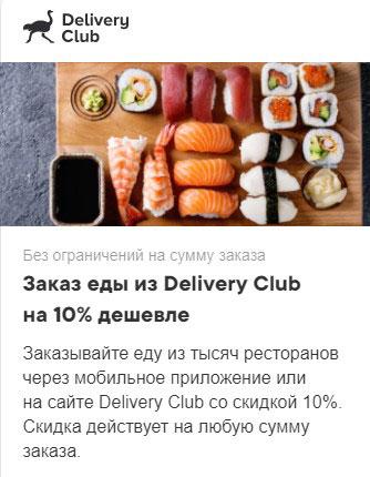 Промокод Delivery Club. Скидка 10% на ваш заказ